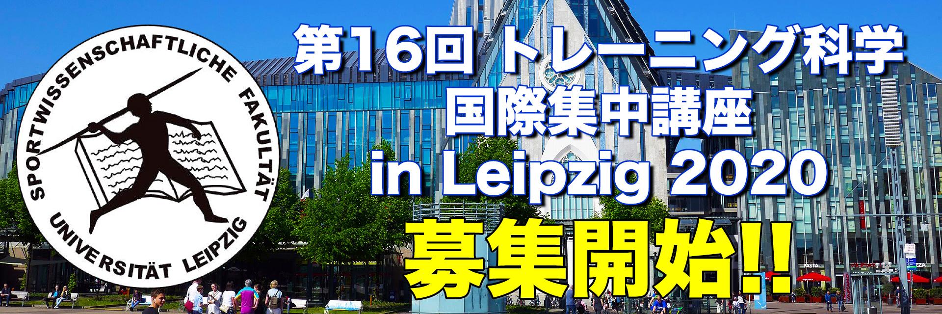 第16回 トレーニング科学・国際集中講座in Leipzig 2020