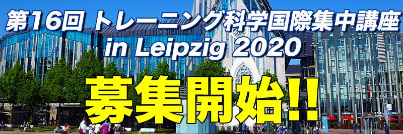 第16回 トレーニング科学・国際集中講座in Leipzig 2020 募集開始
