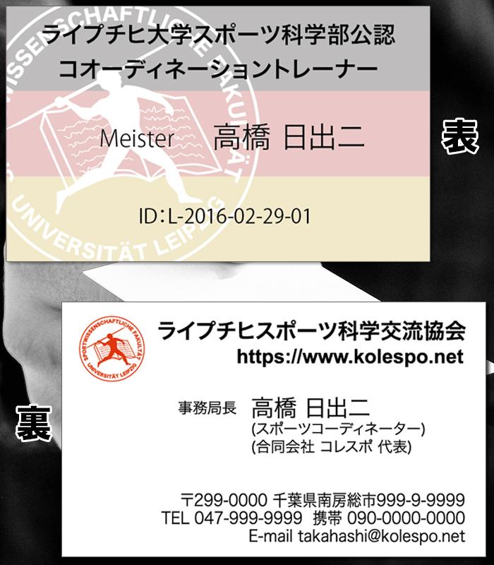 ライプチヒ大学スポーツ科学部公認「コオーディネーショントレーナー」資格保有者専用名刺の制作