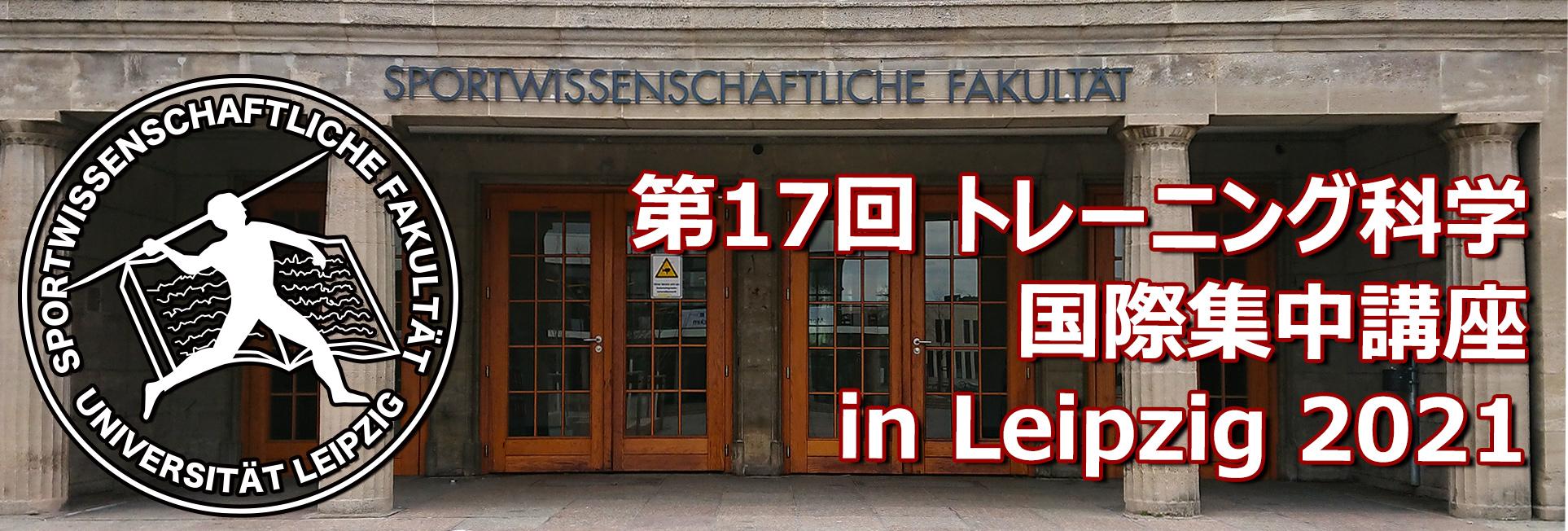第17回 トレーニング科学・国際集中講座in Leipzig 2021(ライプチヒ講座)