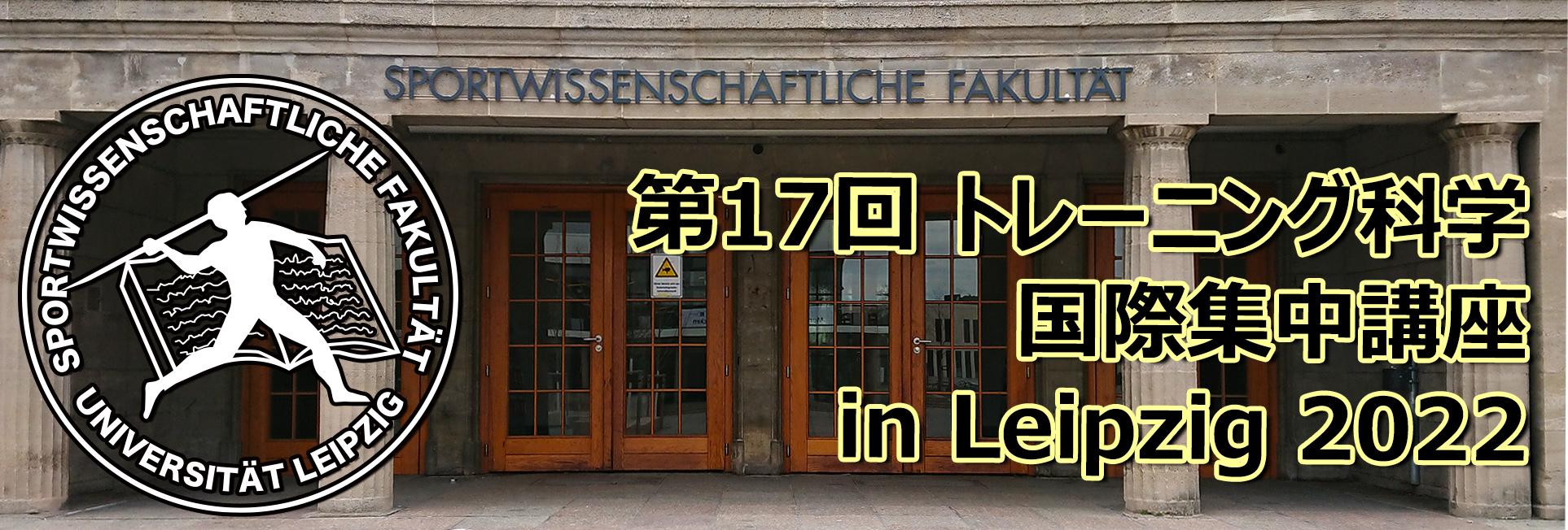 第17回 トレーニング科学・国際集中講座in Leipzig 2022(ライプチヒ講座)