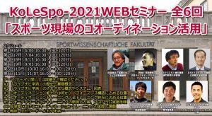 「KoLeSpo-2021WEBセミナー 全6回「スポーツ現場のコオーディネーション活用」