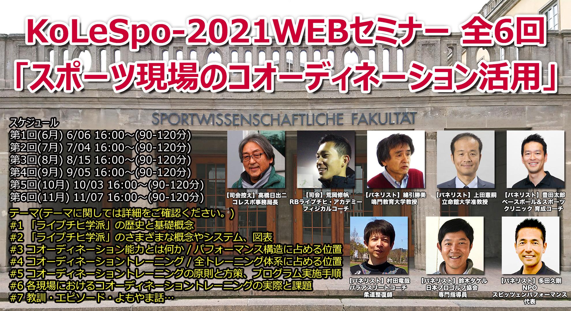 KoLeSpo-2021WEBセミナー 第3回(8月) 「スポーツ現場のコオーディネーション活用」